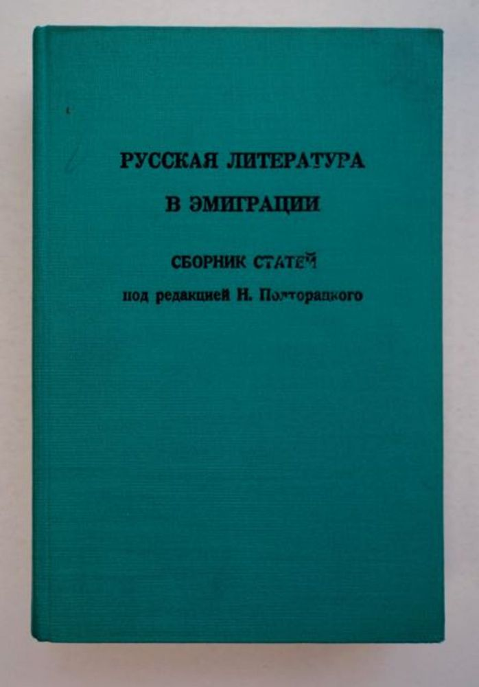 Russian Emigre Literature: A Collection of Articles in Russian with English Resumés. Nikolai P. POLTORATZKY, ed.