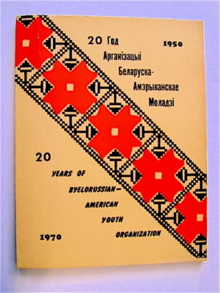 TWENTY YEARS OF BYELORUSSIAN-AMERICAN YOUTH ORGANIZATION 1950-1970 / 20 HOD ARGANIZATSYI...